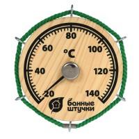"""Термометр """"Штурвал""""14*14 см, для бани и сауны"""