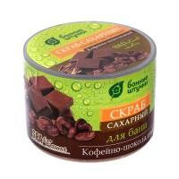 """Скраб для тела сахарный """"Кофейно-шоколадный"""", 250 мл"""