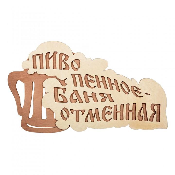 """Табличка """"Пиво пенное - баня отменная"""" 28*15,5 см"""