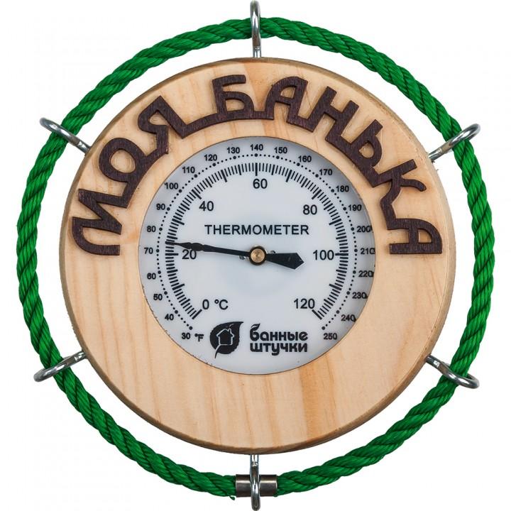 "Термометр ""Моя банька"" 14*14 см для бани и сауны"