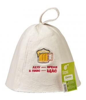 """Шапка """"Делу - время, а пиво - щас"""", войлок 100%"""