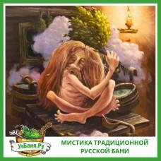 Мистика традиционной русской бани