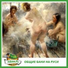 Общие бани на Руси: почему в них не видели бесстыдства