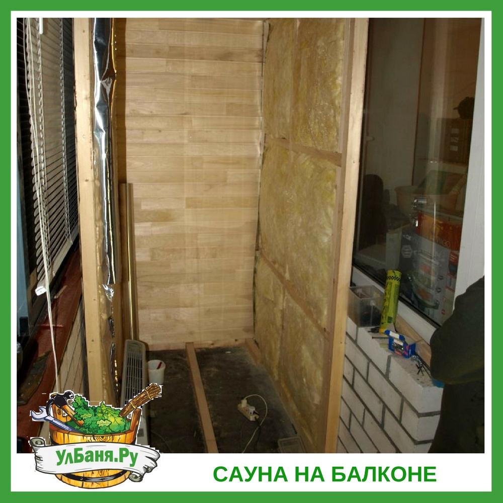 Сауна на балконе от УлБаня.ру